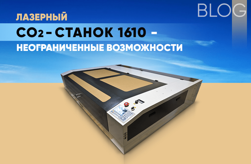 Лазерный CO2-станок 1610 - неограниченные возможности