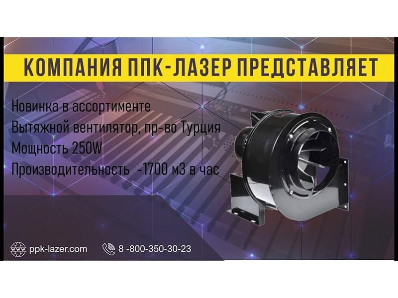 Новинка - мощный вытяжной вентилятор (1700 куб.м в час)